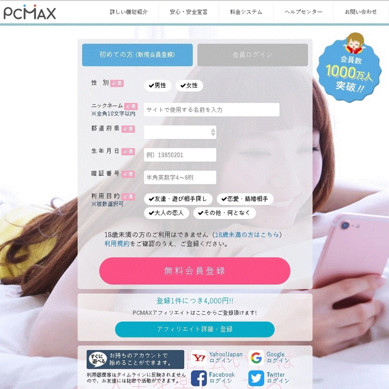 PCMAXトップ画面