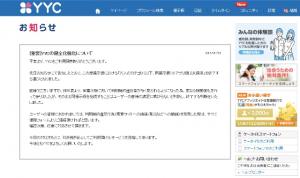 YYCアダルト掲示板廃止