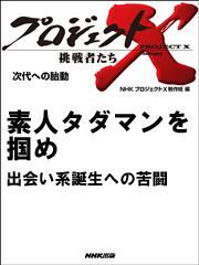 プロジェクトX