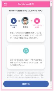 facebook連携