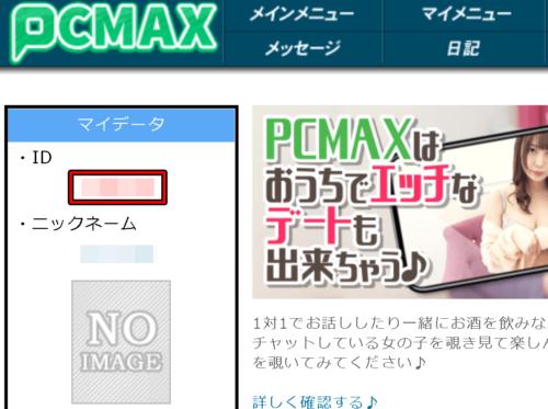 PCMAX自分のID