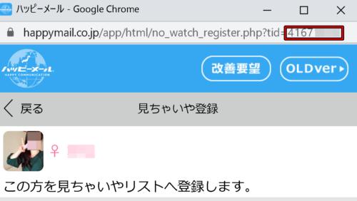 ハッピーメール相手のID